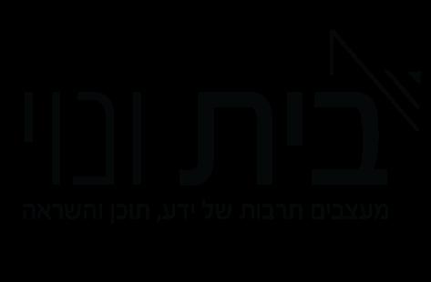 לוגו בית ונוי PNG (1)