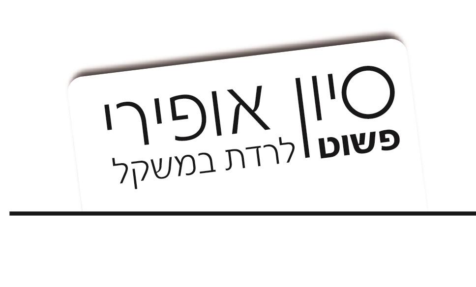 סיון אופירי (רקע לבן)